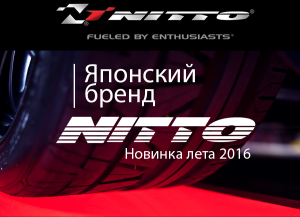 Шины Nitto – новый бренд в Беларуси 2016 года